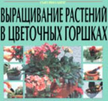 Выращивание растений в цветочных горшках