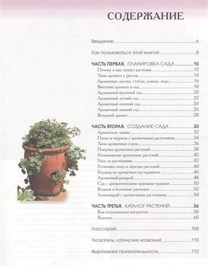 Благоухающие садовые растения