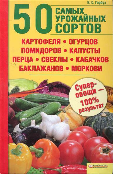 50 самых урожайных сортов картофеля огурцов...