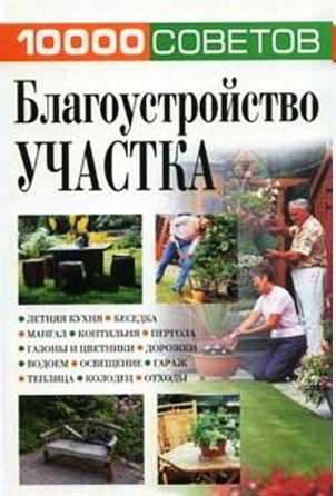 10000 советов Благоустройство участка