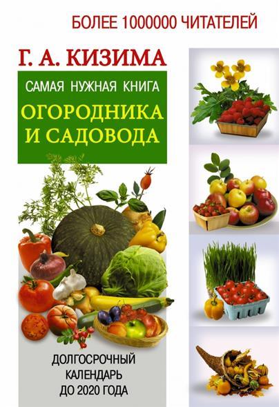 Самая нужная книга огородника и садовода. Долгосрочный календарь до 2020 года