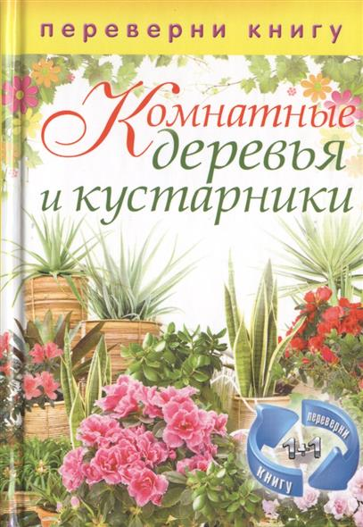 Цветы на вашем участке + Комнатные деревья и кустарники