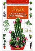 Азбука комнатных растений