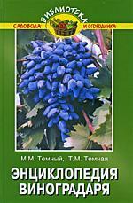 Энциклопедия виноградаря