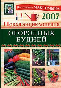 Новая энц. огородных будней 2007