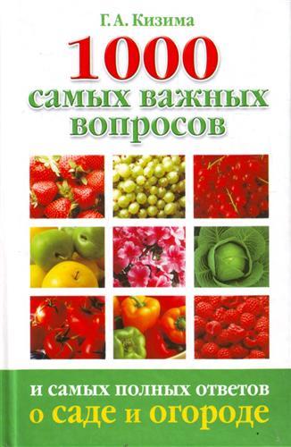 1000 самых важных вопросов и самых полн. отв. о саде и огороде