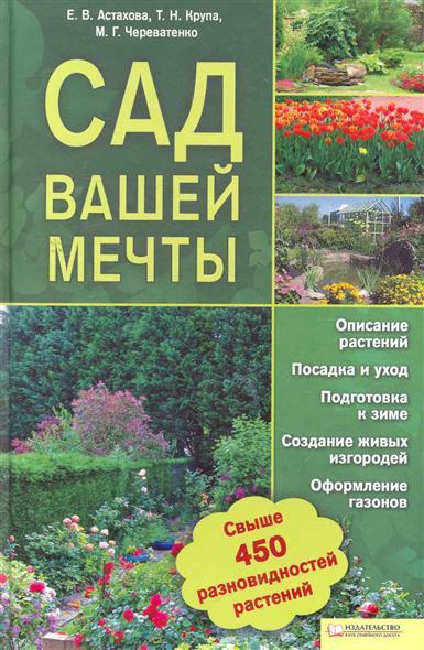 Сад вашей мечты