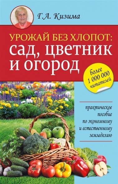 Урожай без хлопот: сад, цветник и огород. Практическое пособие по экономному и естественному земледелию
