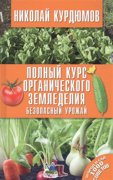 Полный курс органического земледелию. Безопасный урожай