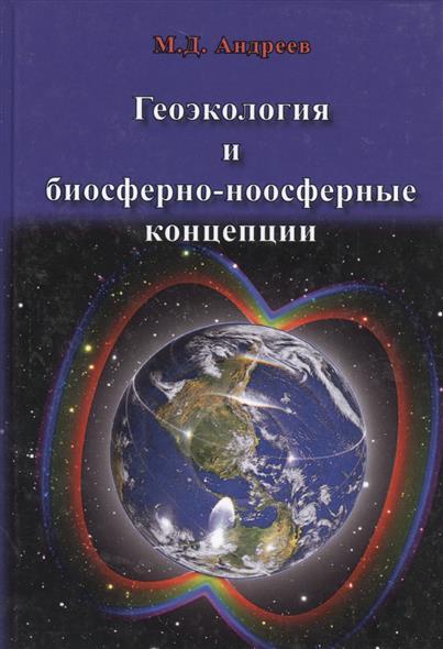 Геоэкология и биосферно-ноосферные концепции