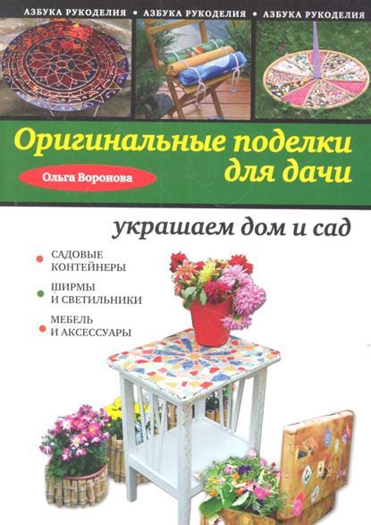 Оригинальные поделки для дачи. Украшаем дом и сад