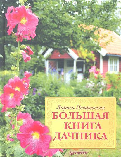Большая книга дачника
