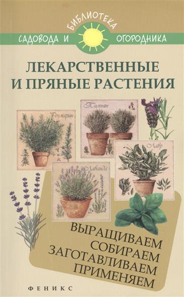 Лекарственные и пряные растения. Выращиваем, собираем, заготавливаем, приненяем