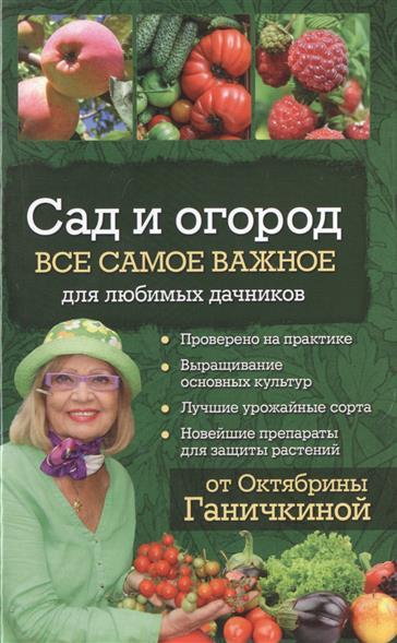 Сад и огород. Все самое важное для любимых дачников от Октябрины Ганичкиной