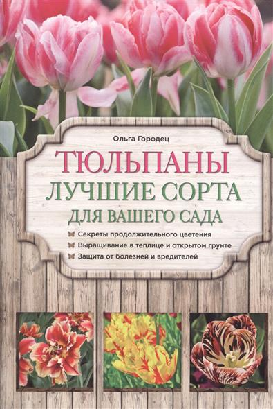 Тюльпаны. Лучшие сорта для вашего сада
