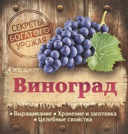Виноград: выращивание, хранение, целебные свойства