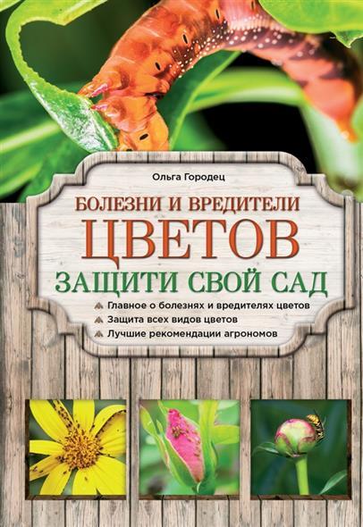 Болезни и вредители цветов. Защити свой сад