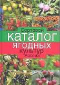 Сортовый каталог ягодных культур