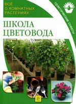 Школа цветовода