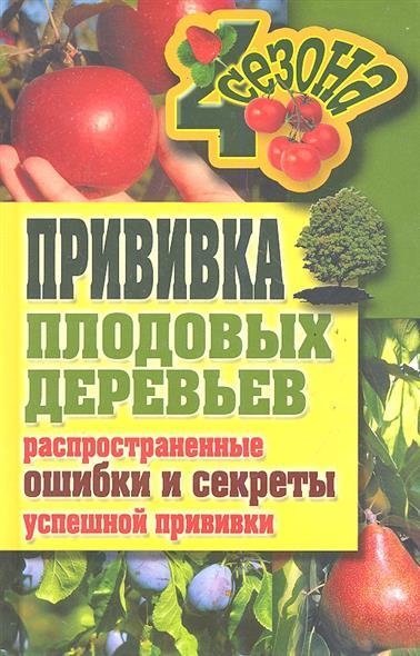 Прививка плодовых деревьев Распространенные ошибки…