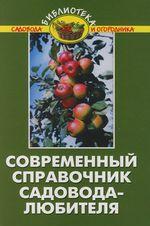 Современный справ. садовода-любителя