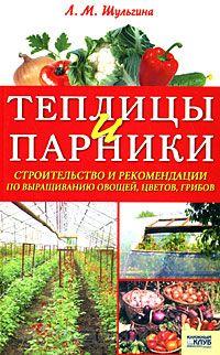 Теплицы и парники Стр-во и рекомендации по выращ. овощей…