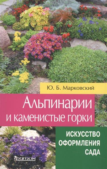 Альпинарии и каменистые горки: Примеры планирования. Технология создания. Выбор растений
