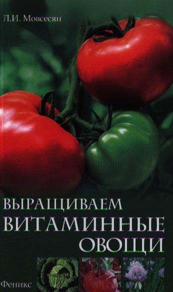 Выращиваем витаминные овощи