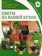 Цветы на вашей кухне
