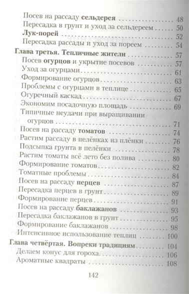 Огород по-русски: Лень на выдумки хитра