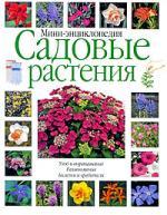 Садовые растения Уход и выращивание...