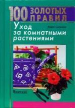 100 золотых правил Уход за комнатными растениями