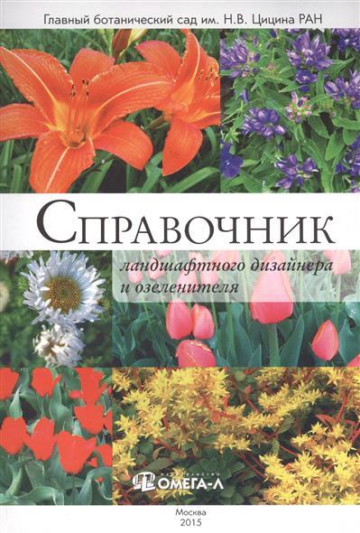 Справочник ландшафтного дизайнера и озеленителя (травянистые декоративные многолетники для городских цветников на объектах общего пользования)