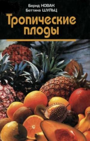 Тропические плоды