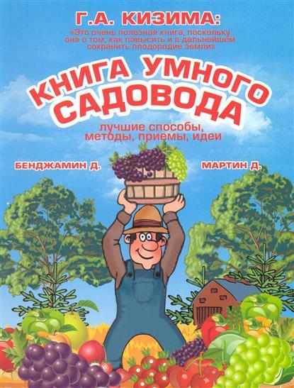 Книга умного садовода