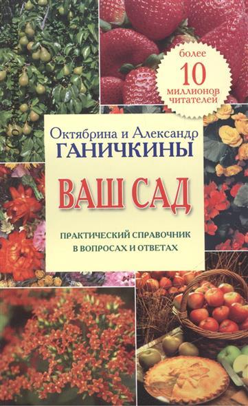 Ваш сад. Практический справочник в вопросах и ответах