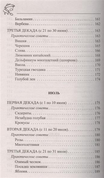 Сезонные работы. Книга-календарь