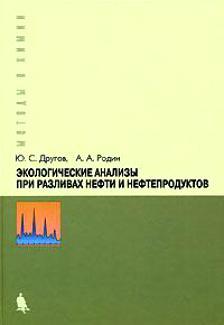 Экологические анализы при разливах нефти и нефтепродуктов Практ. рук-во