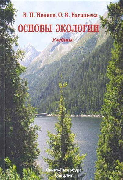 Основы экологии Учебник