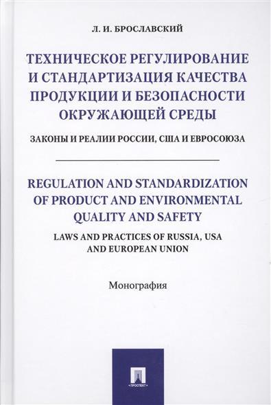 Техническое регулирование и стандартизация качества продукции и безопасности окружающей среды. Законы и реалии России, США и Евросоюза. Монография