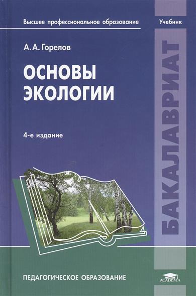 Основы экологии. Учебник. 4-е издание, переработанное