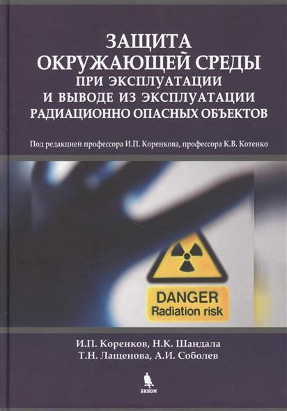 Защита окружающей среды при эксплуатации и выводе из эксплуатации радиационно опасных объектов