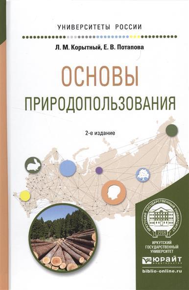 Основы природопользования. Учебное пособие для вузов