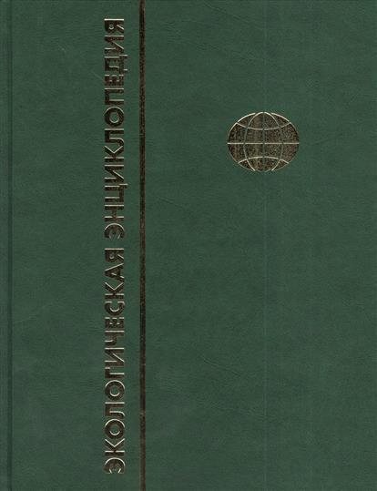 Экологическая энциклопедия. В 6 томах. Том 3. И-М