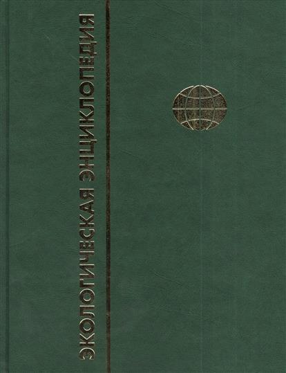 Экологическая энциклопедия. В 6 томах. Том 4. М-П