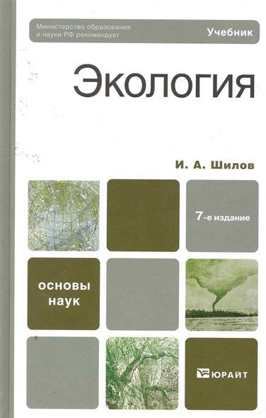 Экология Учебник