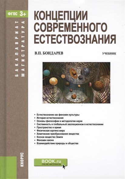 Концепции совремиенного естествознания. Учебник