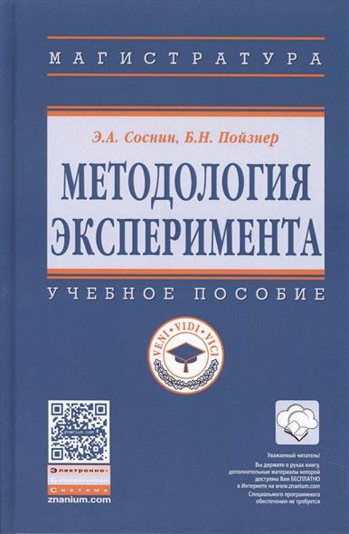 Методология эксперимента. Учебное пособие