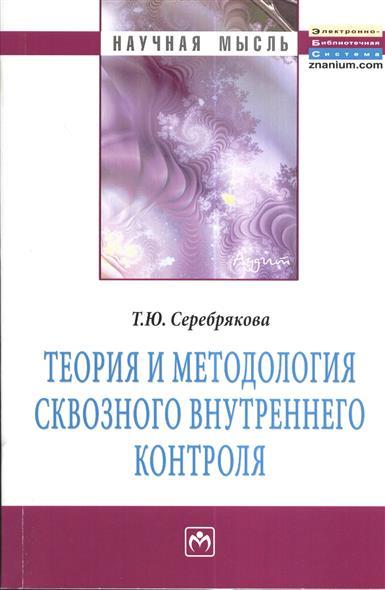 Теория и методология сквозного внутреннего контроля. Монография