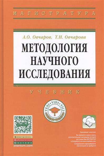 Методология научного исследования. Учебник